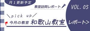 Banner_wakayama