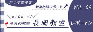 Banner_nagaoka_2
