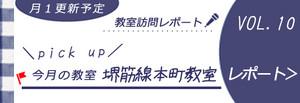 Banner_honmachi